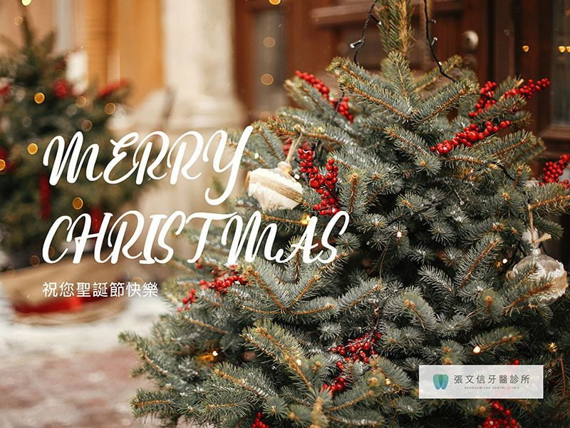 張文信牙醫全體同仁祝福您 聖誕節快樂!