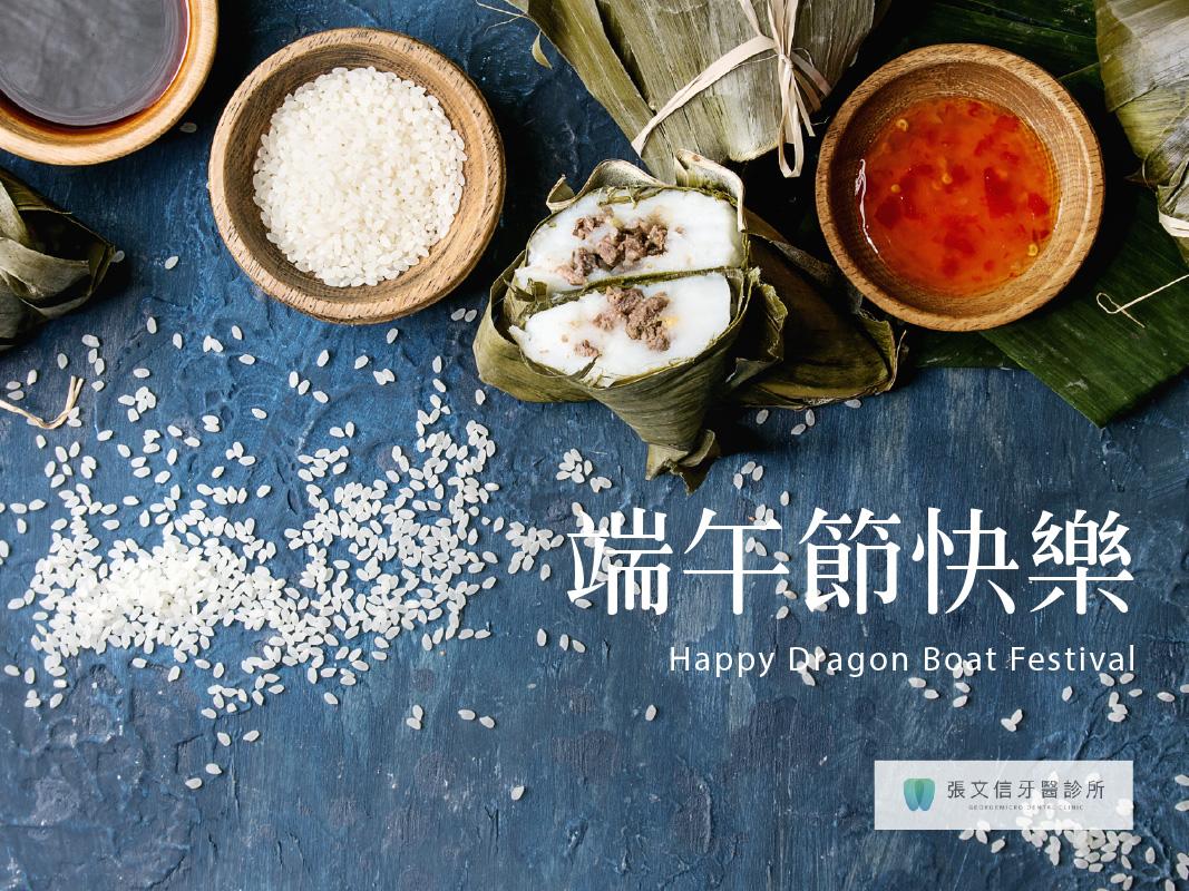 休診公告 | 張文信牙醫診所2021/6/12-6/14端午節連假休診