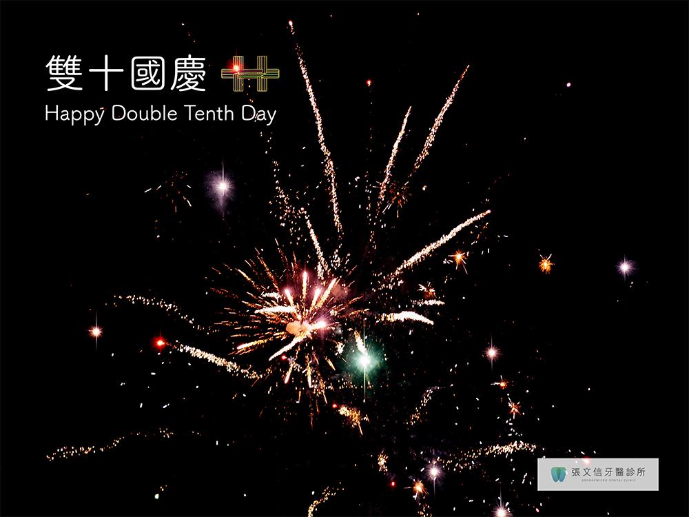 張文信醫師祝您國慶日連假愉快!